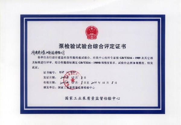 泵检验试验综合评定证书