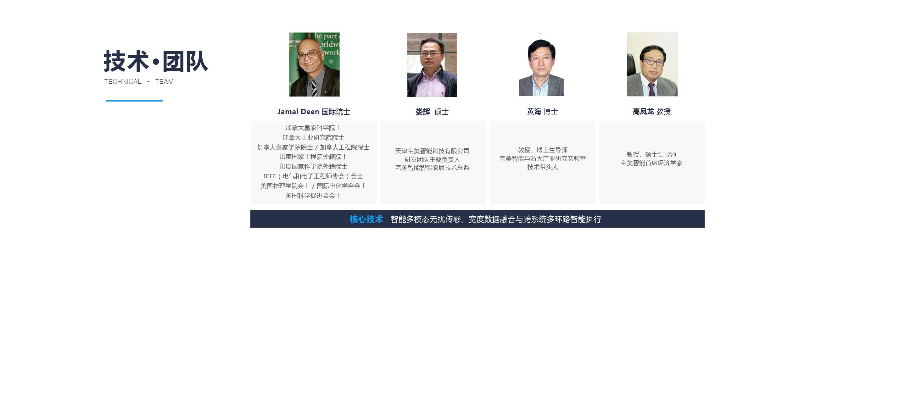 天津宅美科技公司