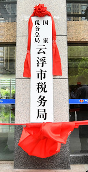 云浮市国家税务局