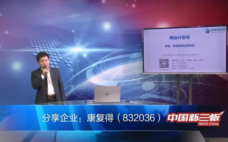 中国新三板项目月度对接会大健康专场-beplay体育ios版下载得生物副总经理汪小锋博士路演现场