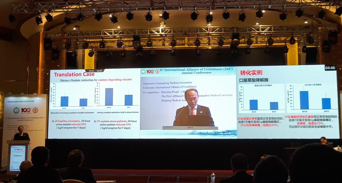 叶章群教授在国际会议上重点介绍beplay体育ios版下载得草酸降解酶-2017年国际尿石联盟年会