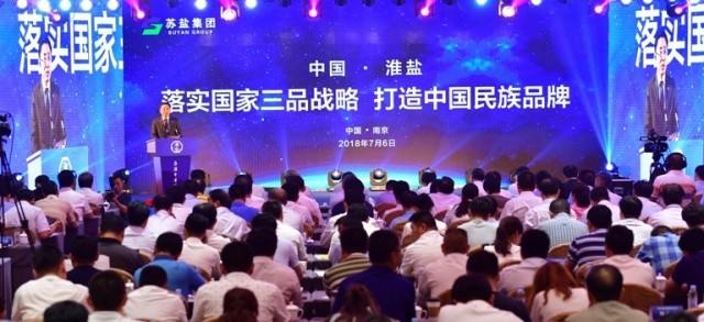 中国竞技宝入口品牌及新品发布会在南京隆重举办