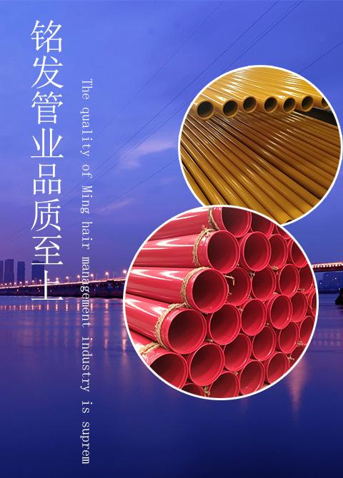 公司简介-环氧树脂复合钢管