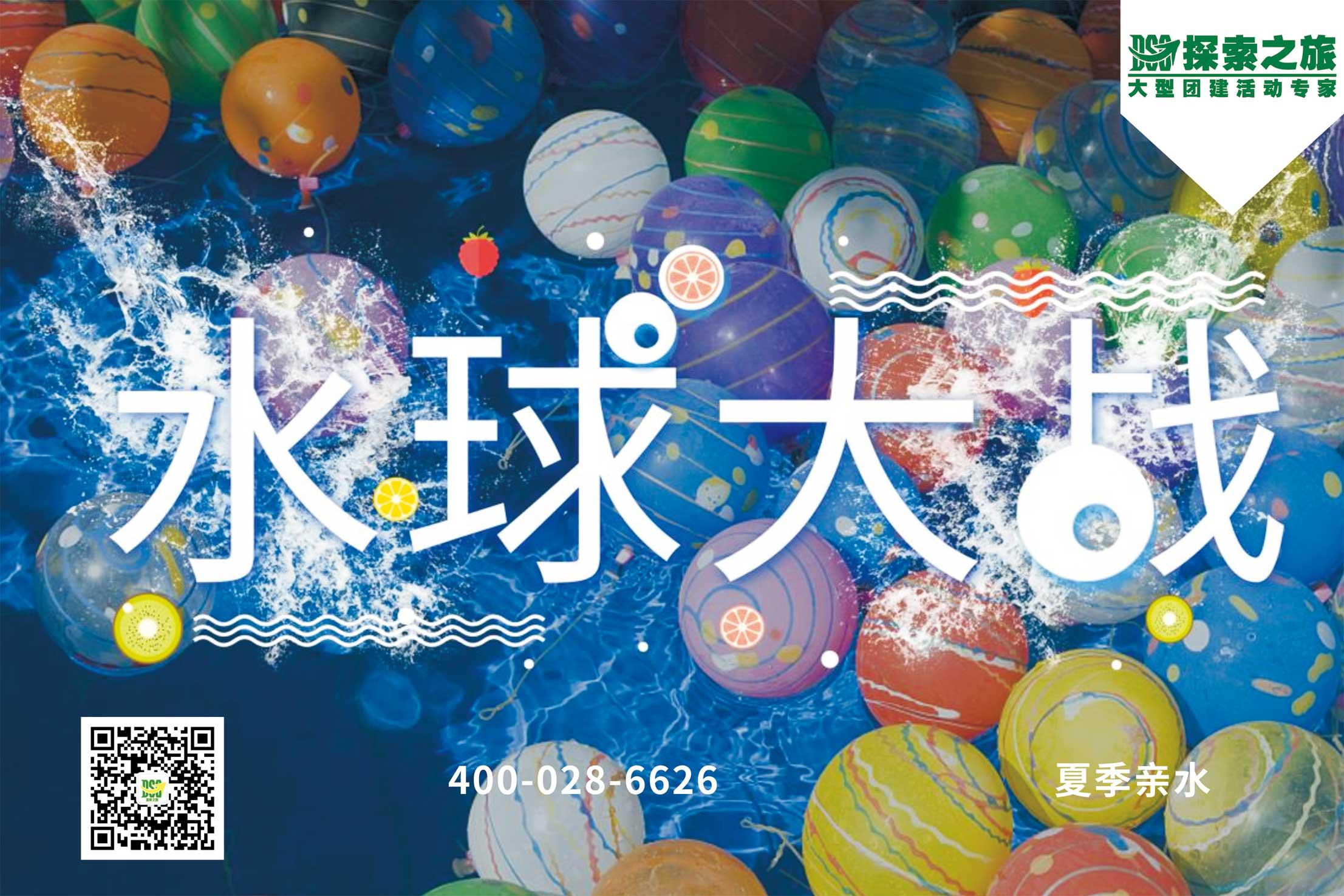 【親水團建】水球大戰