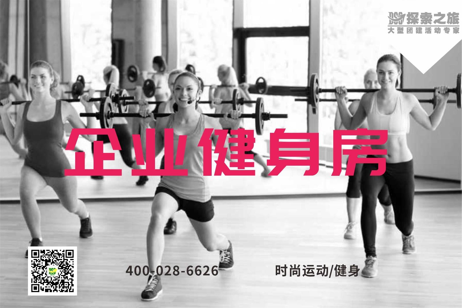 【微团建】企业健身房