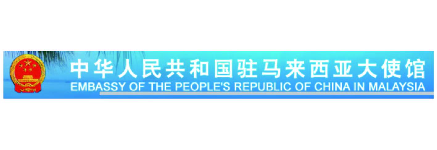中国驻马来西亚大使馆
