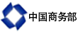中国人民共和国商务部