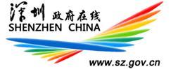 深圳市经济贸易和信息化委员会