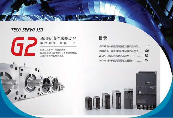 東元伺服電機最新款JSDG2系列 JSDG2系列新款