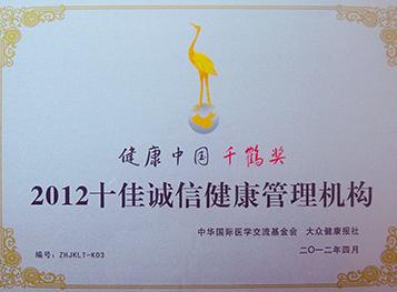 2012十佳诚信健康管理机构