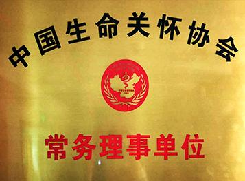中国生命关怀协会常务理事单位
