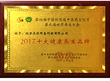 2017十大健康养生品牌