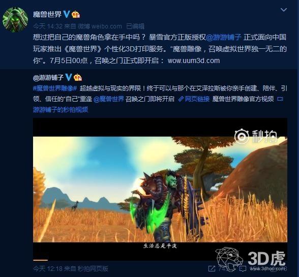 魔兽老玩家史诗级福利:暴雪推出魔兽角色3D打印服务!
