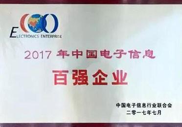"""航天信息连续17年上榜""""中国电子信息百强企业"""""""