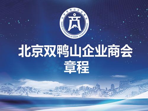 北京双鸭商企业kok登录章程