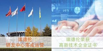 """再传捷报!恭贺 ~ 瑞德伦又获""""中关村高新技术企业""""殊荣!"""