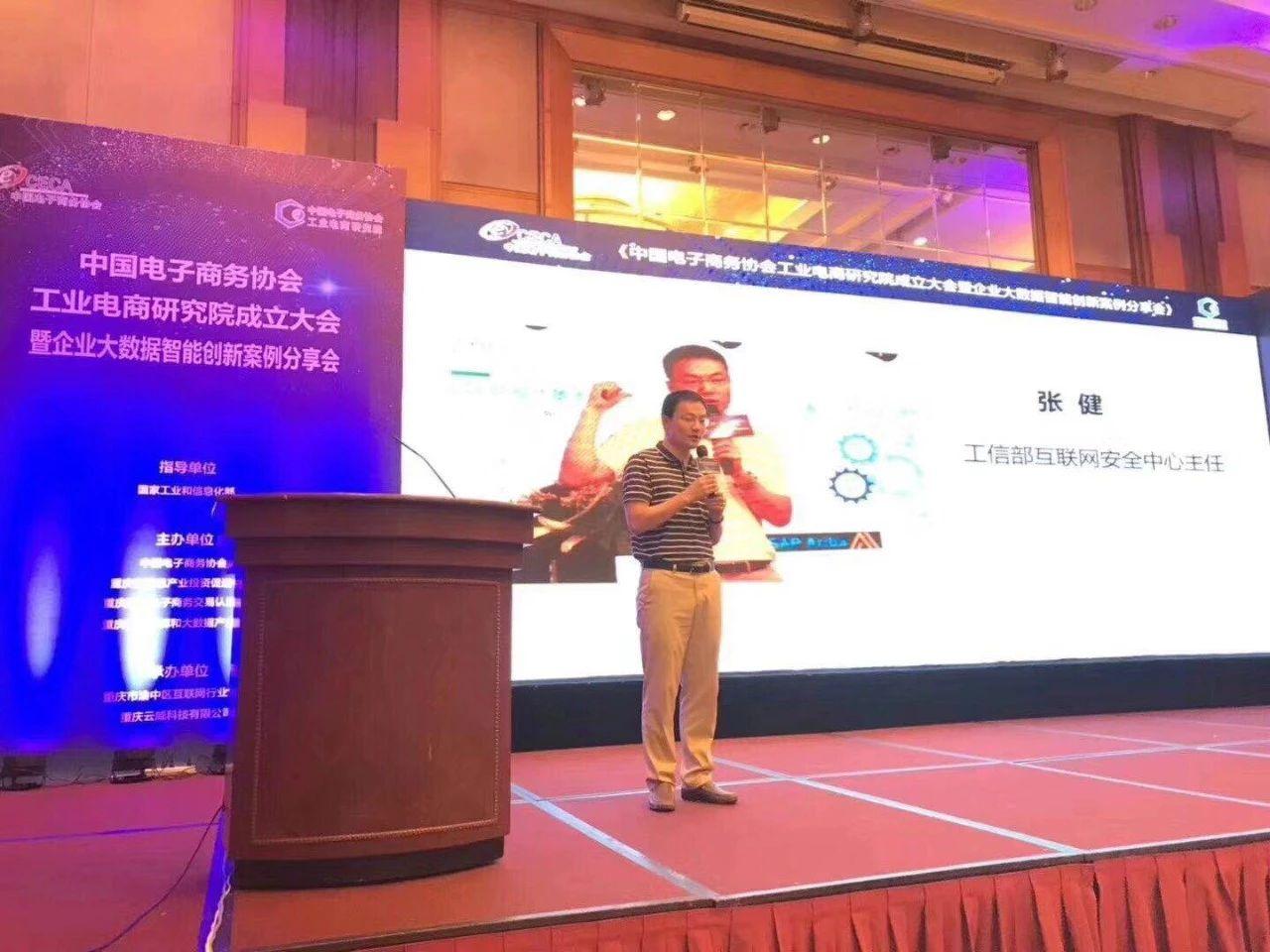 笨鸟标识受邀参加中国工业电商研究院成立大会,分享网络营销之路