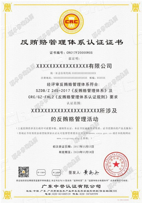反贿赂管理系统认证