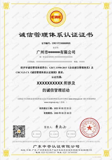 德艺双馨管理系统认证