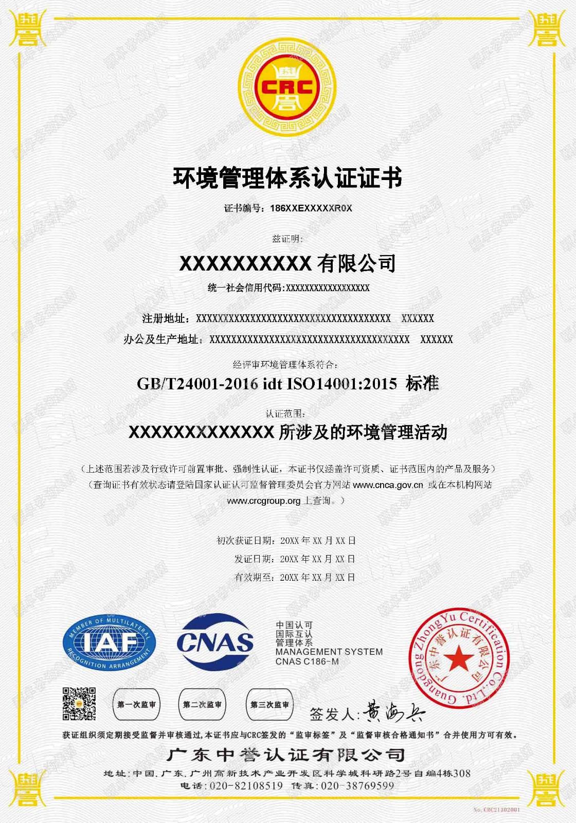 条件管理系统认证