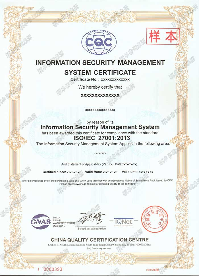 ISO27001英文