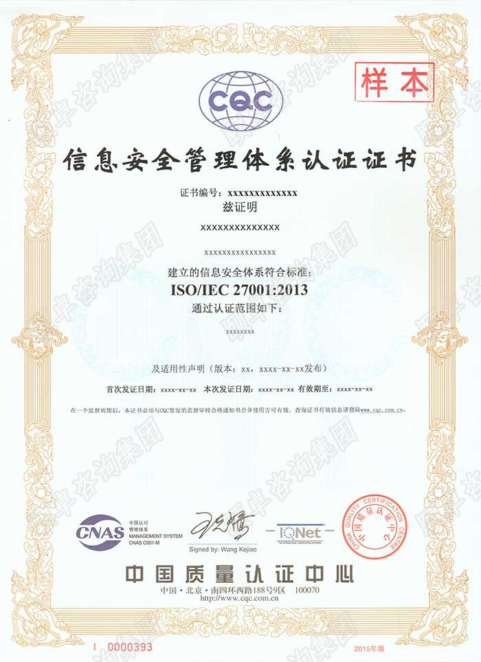 ISO27001中文