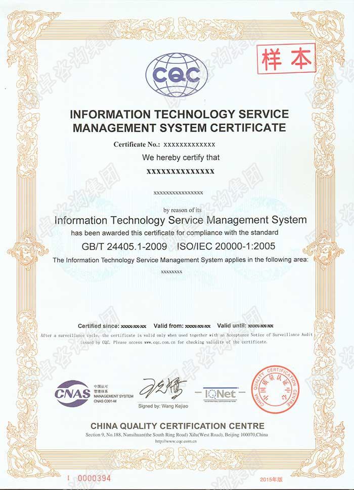 ISO20000英文
