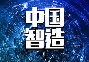从中国制造到中国智造,粤港beplay官方网站地址打算怎么做?