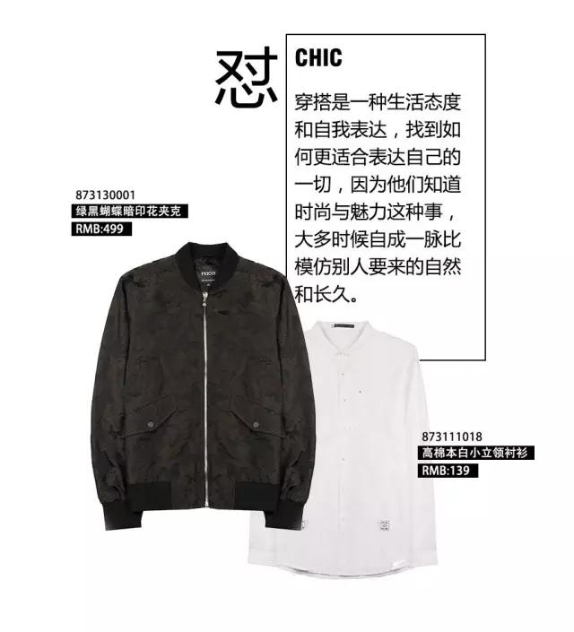 新潮主义|FEICUI秋天的色彩,时尚的味道!