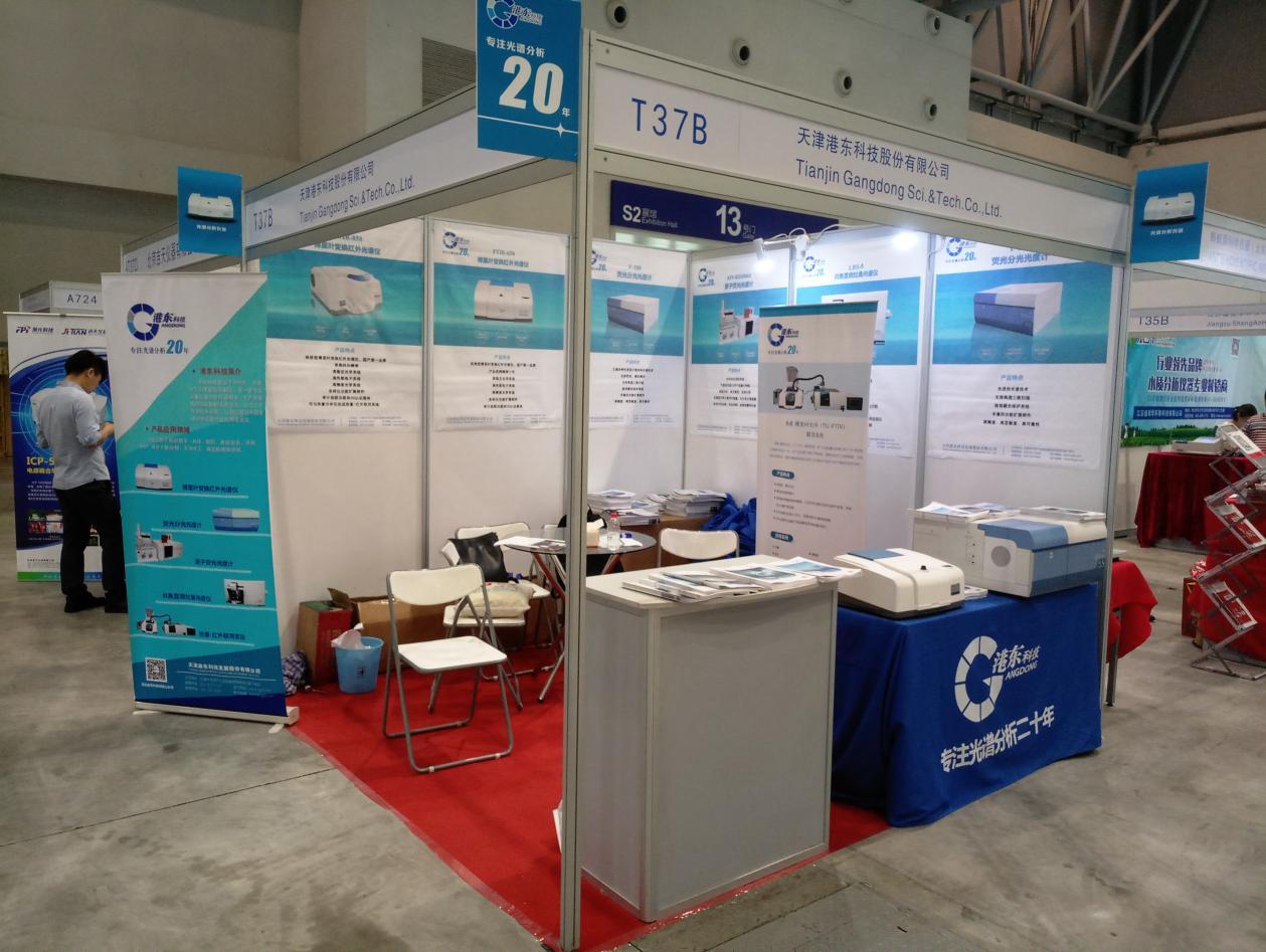 港东科技参加2018重庆科学仪器展