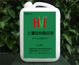 华美矿山雷竞技app下载官网雷竞技app下载官方版专用土壤结构稳定剂