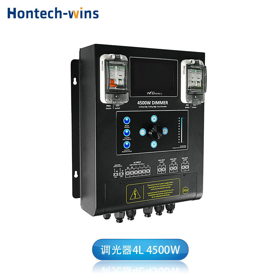 4500W 4L自动调光器