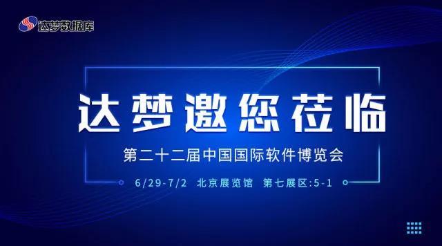 达梦邀您莅临第22届中国国际软件博览会!