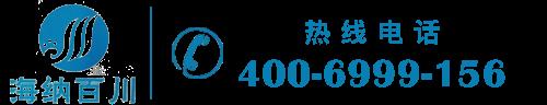 冷链运输,深圳海纳百川冷链物流有限公司
