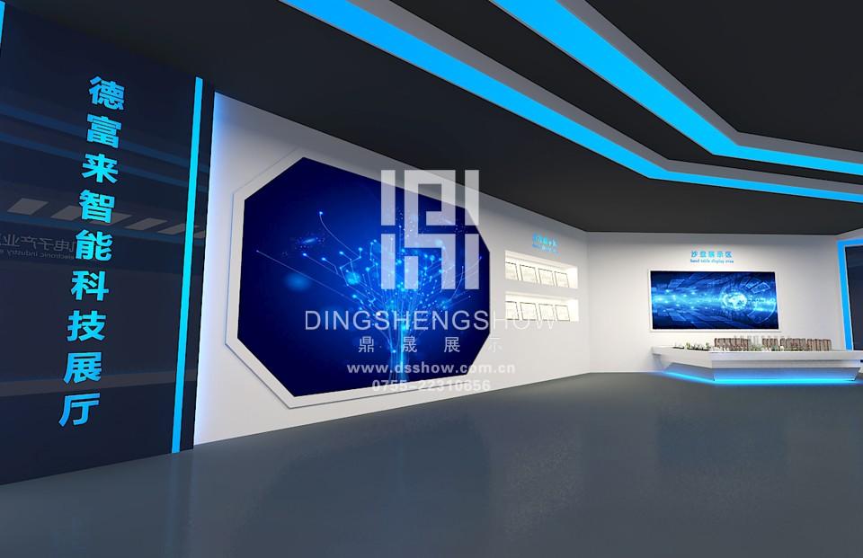 德富来智能科技展厅