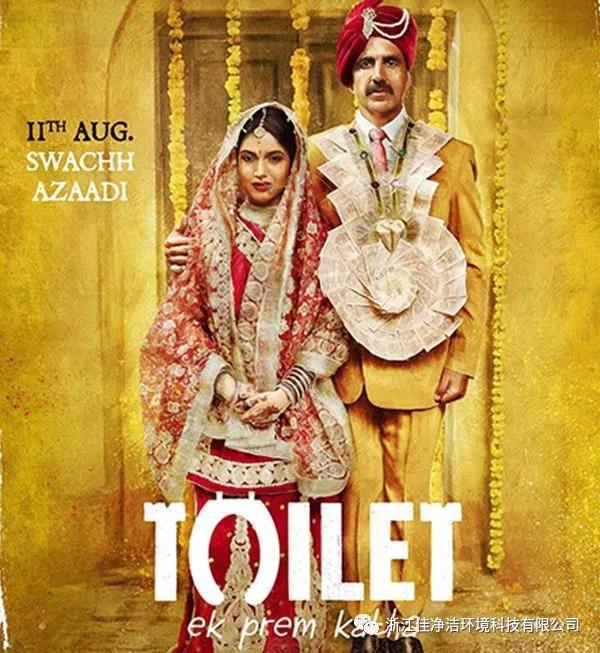 """【资讯快播】中国""""厕所英雄""""成就印度最浪漫表白:爱她就为她建一座厕所"""