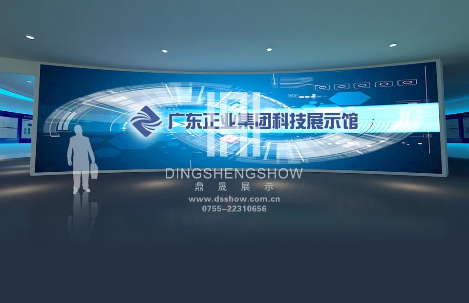 正业科技展厅