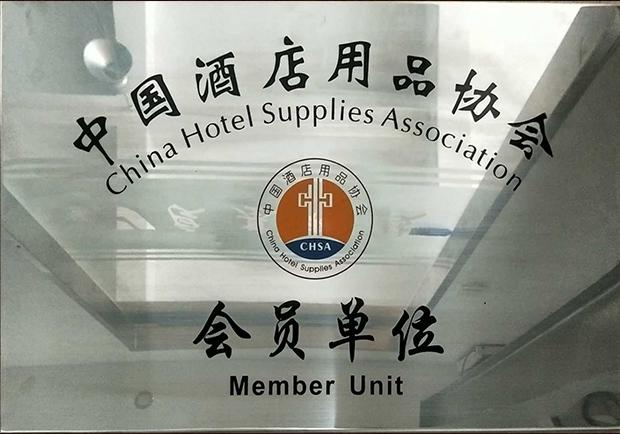 中国酒店用品会员单位