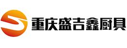 重庆厨具回收公司-重庆盛吉鑫厨具有限公司