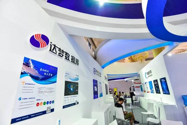达梦数据库亮相2018中国国际软件博览会