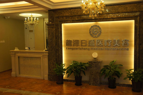 北京龙泽日盛医疗美容医院