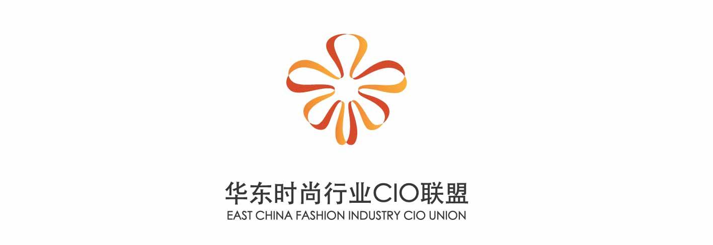 华东时尚行业CIO联盟