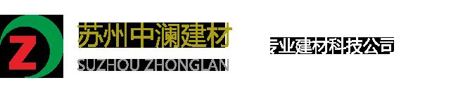 蘇州中瀾建材科技有限公司