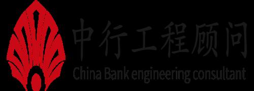 深圳市中行建设工程顾问有限公司
