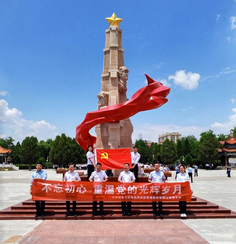 甘肃国通党支部举行庆祝建党97周年活动