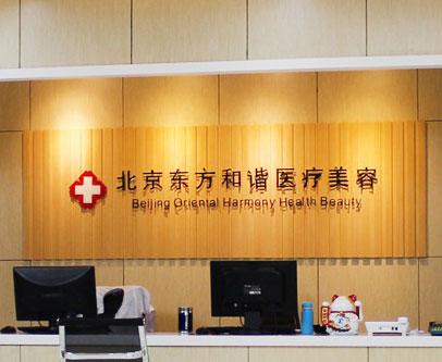 北京东方和谐医疗美容医院