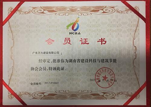 湖南建设科技与节能协会会员