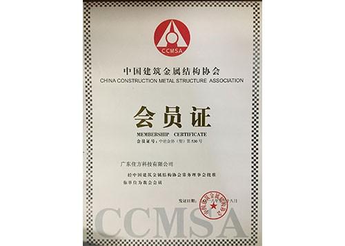 中国建筑金属结构协会会员(塑)