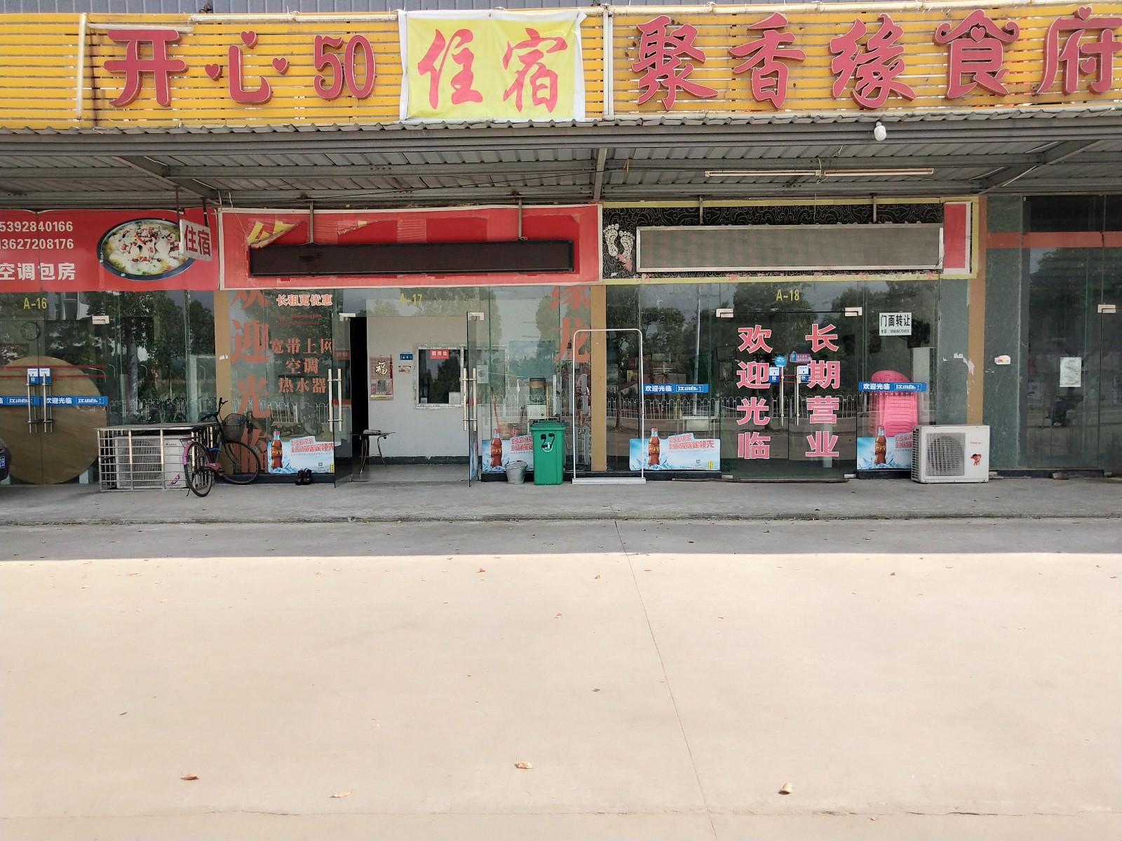 长江大学餐饮酒楼急转