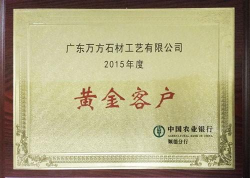2015年度黄金客户-中国农业银行-顺德分行